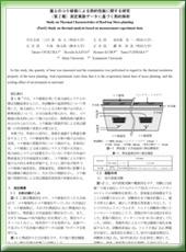 (第2報)測定実験データに基づく熱的解析