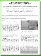 (第1報)コケ植栽による緑化システムの概要と測定実験